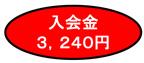 ジュニアテニススクール入会金3240円