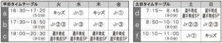 jr_time | 埼玉県 朝霞市 PCAプロテニスアカデミーの画像